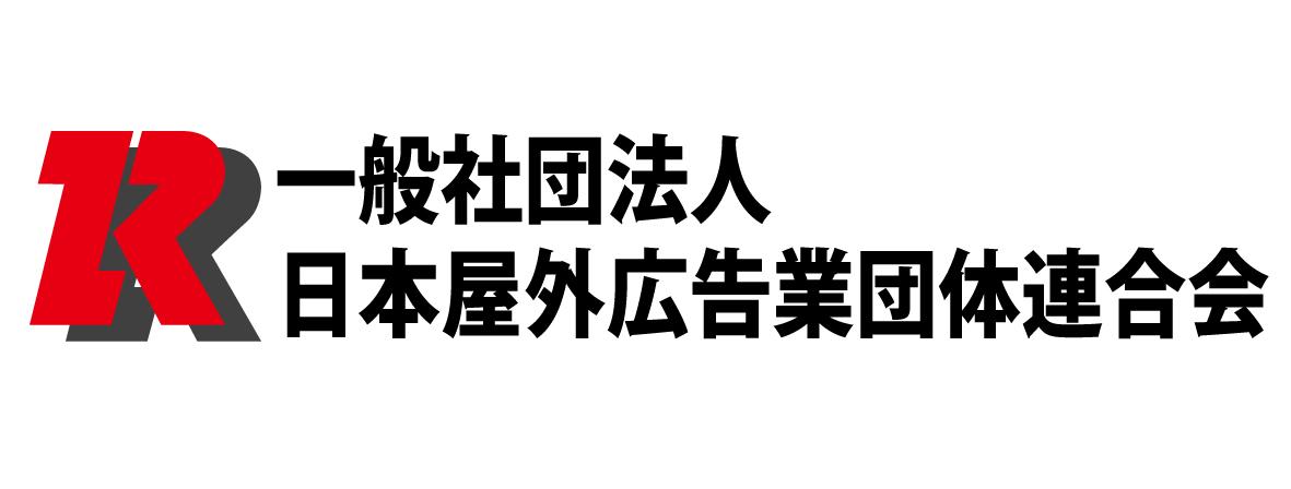 日本屋外広告業団体連合会